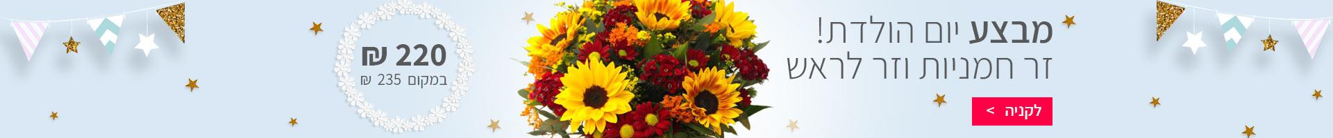 דיל זר פרחים בצבעים חמים וזר לראש לבן