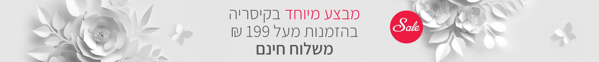 """משלוחי פרחים חינם מבצע 199 ש""""ח"""