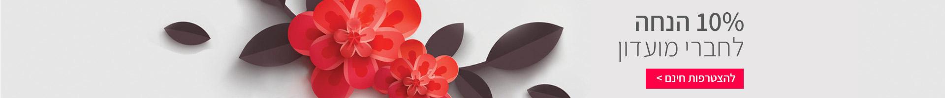 הנחת חברי מועדון לקוחות שדה פרחים