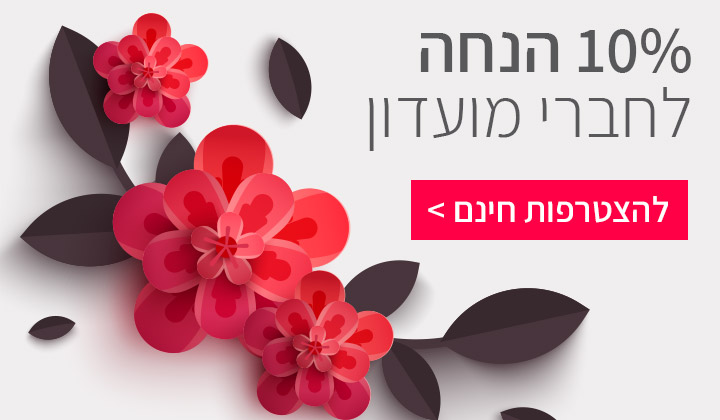 הנחת חברי מועדון שדה פרחים