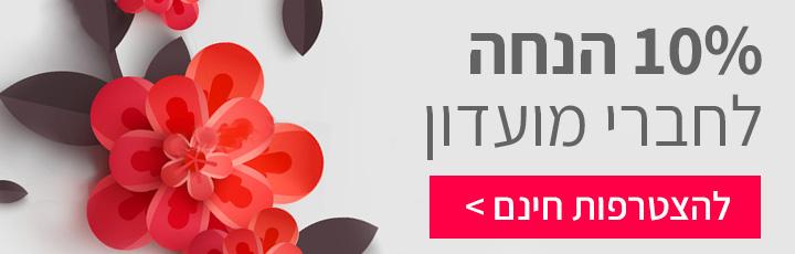הנחת חברי מועדון - שדה פרחים