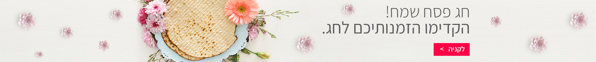 פסח בשדה פרחים