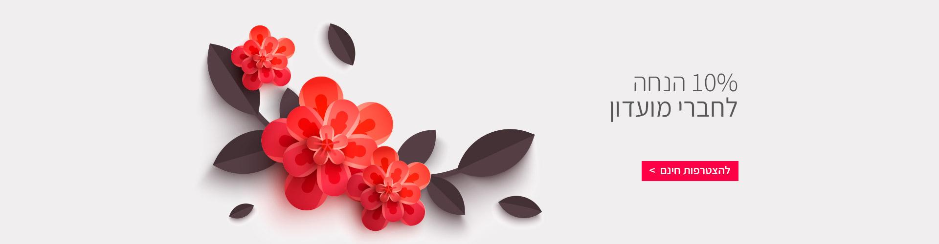 חברי מועדון שדה פרחים משלוחי פרחים