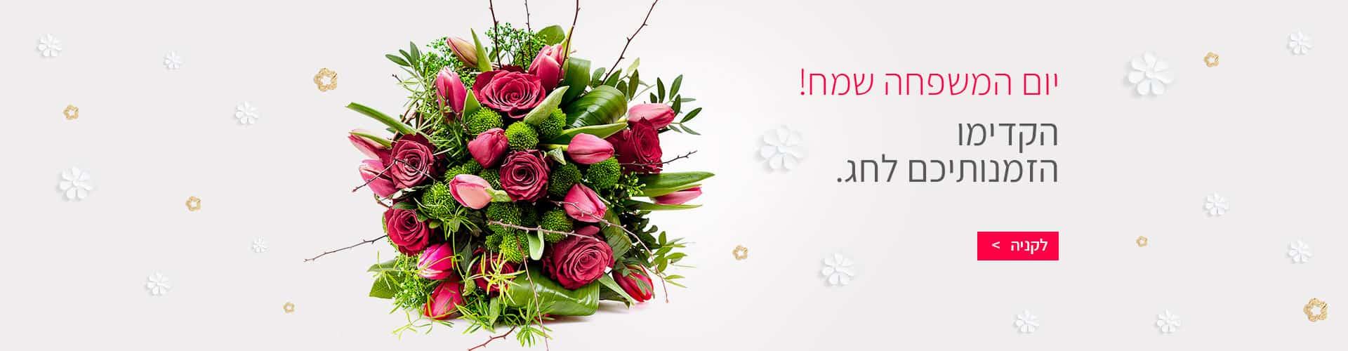 יום משפחה - שדה פרחים משלוחי פרחים