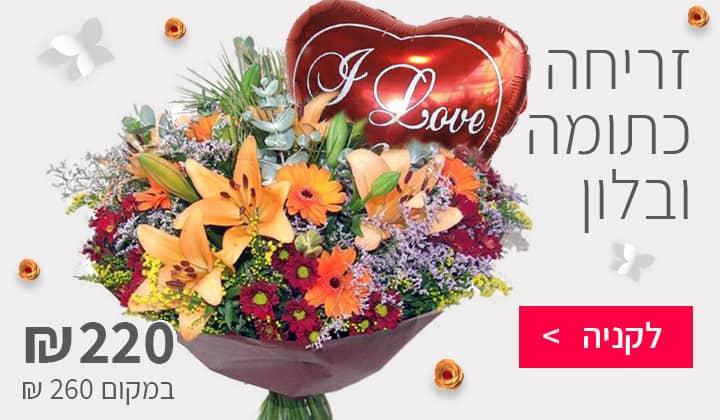 זריחה כתומה ובלון - שדה פרחים משלוחי פרחים