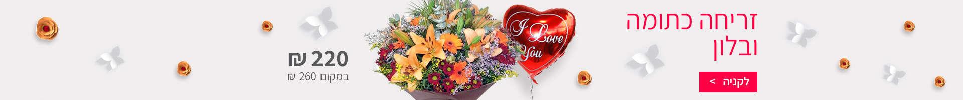 חנות פרחים משלוחי פרחים