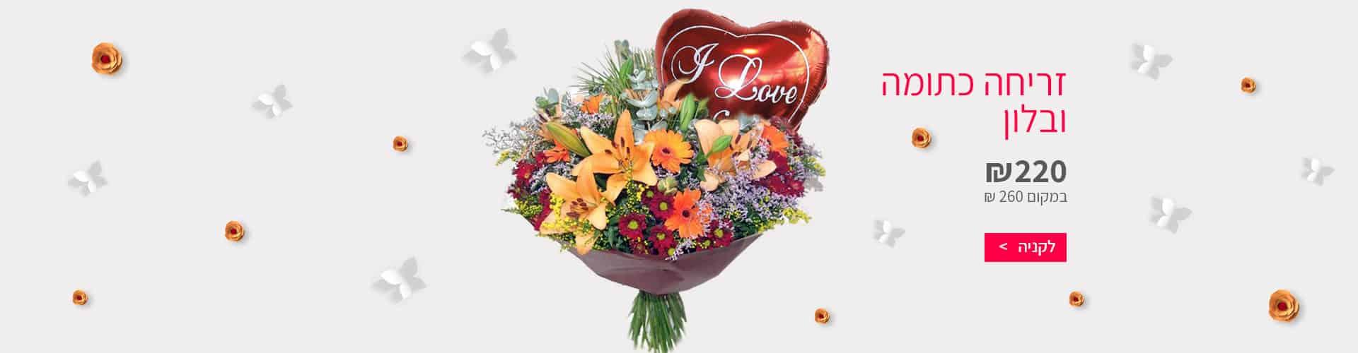 זריחה כתומה ובלון לב - שדה פרחים משלוחי פרחים