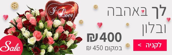 לך באהבה - משלוחי פרחים בקיסריה