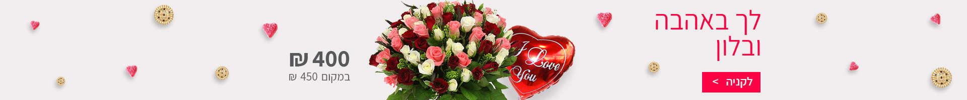 לך באהבה מבצע - שדה פרחים משלוחי פרחים