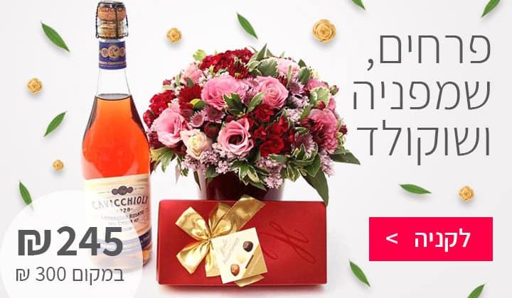 פרחים שמפניה ושוקולד בלגי - שדה פרחים משלוחי פרחים