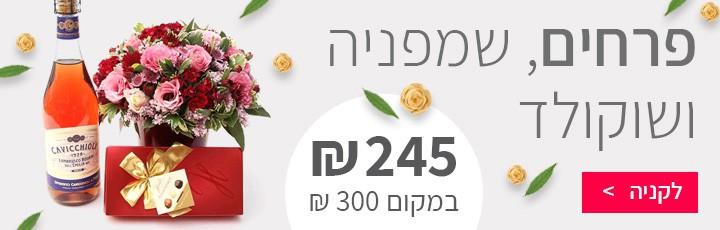 פרחים שמפניה ושוקולד - שדה פרחים משלוחי פרחים