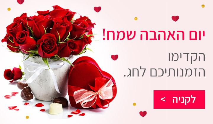 טו באב יום האהבה שדה פרחים משלוחי פרחים