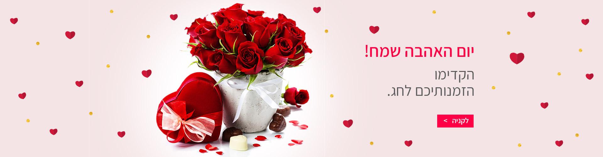 """ט""""ו באב יום האהבה בשדה פרחים משלוחי פרחים"""
